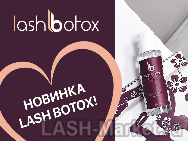 Обезжириватель для ресниц Lash Botox